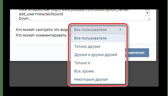 Установка новых настроек приватности для видеозаписи в разделе видео ВКонтакте