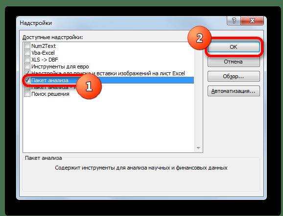 Установка пакета анализа в Microsoft Excel