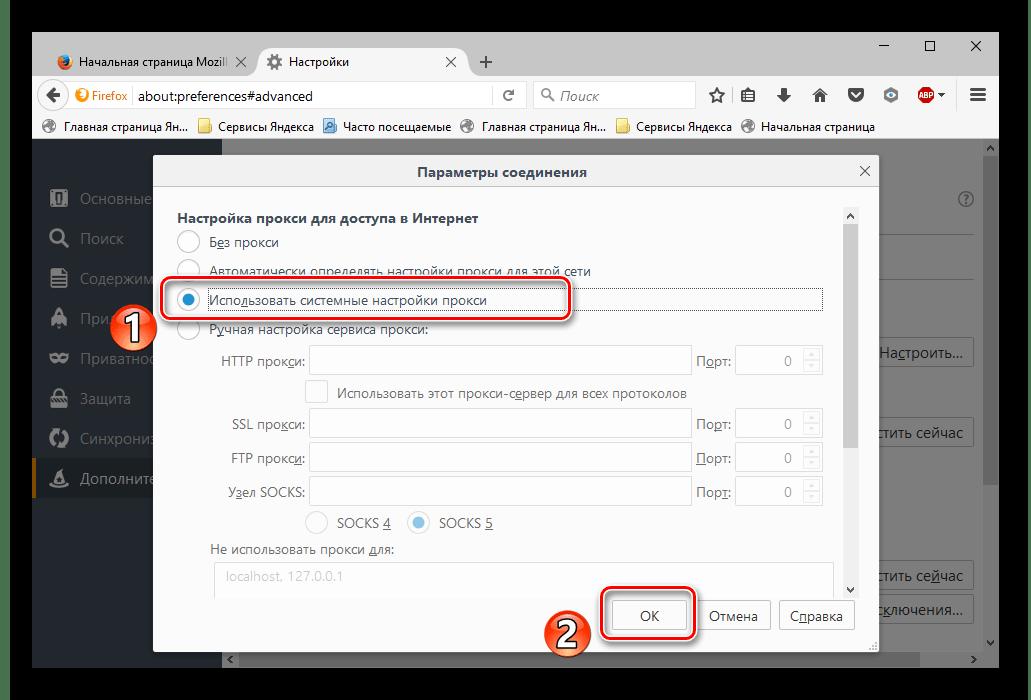 Установка системных настроек в Mozilla Firefox