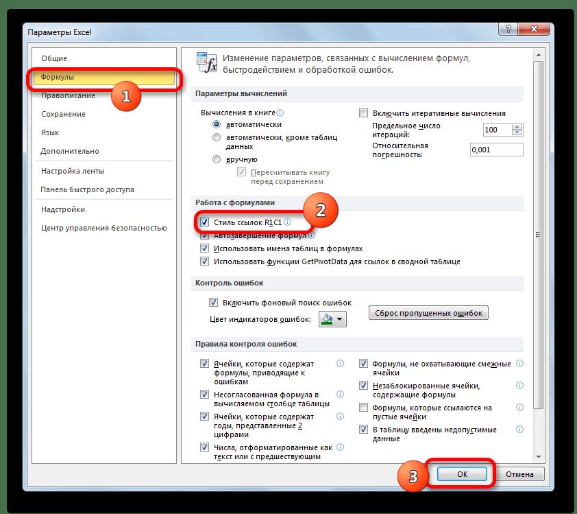 Установка стиля ссылок R1C1 в Microsoft Excel