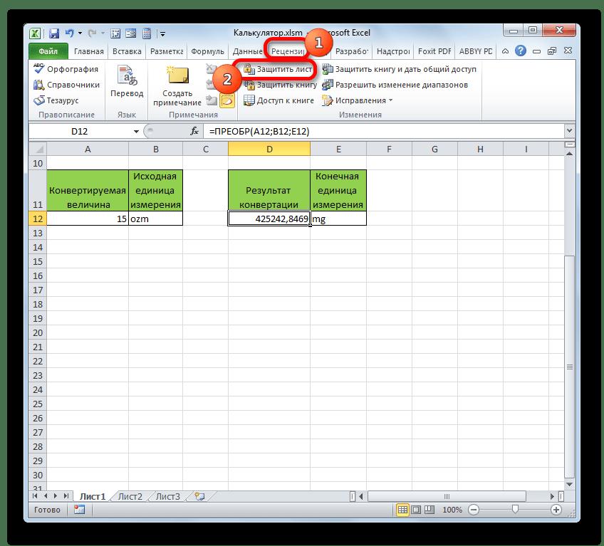 Установка защиты листа в Microsoft Excel