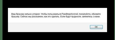 Уведомление Рамблер почты о том, что браузер устарел