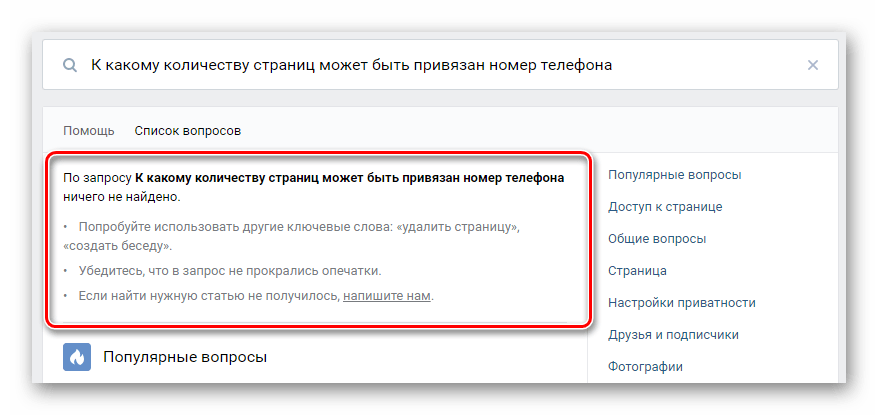 Уведомление об отсутствии готовых решений вопроса в разделе помощь ВКонтакте