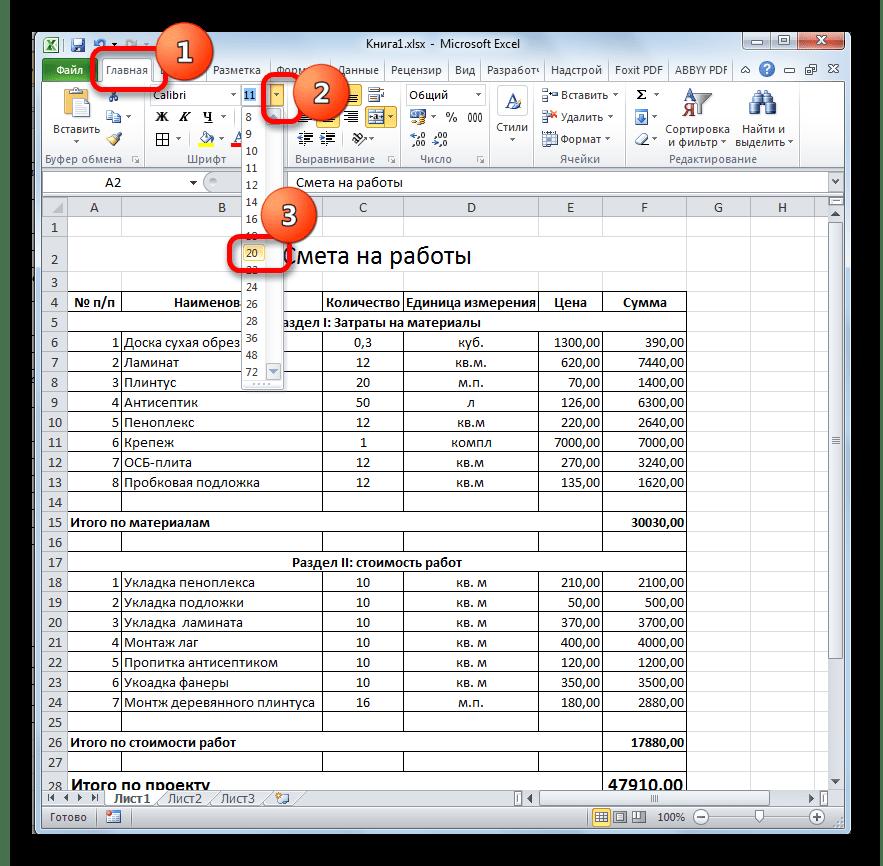 Увеличение шрифта наименования сметы в Microsoft Excel