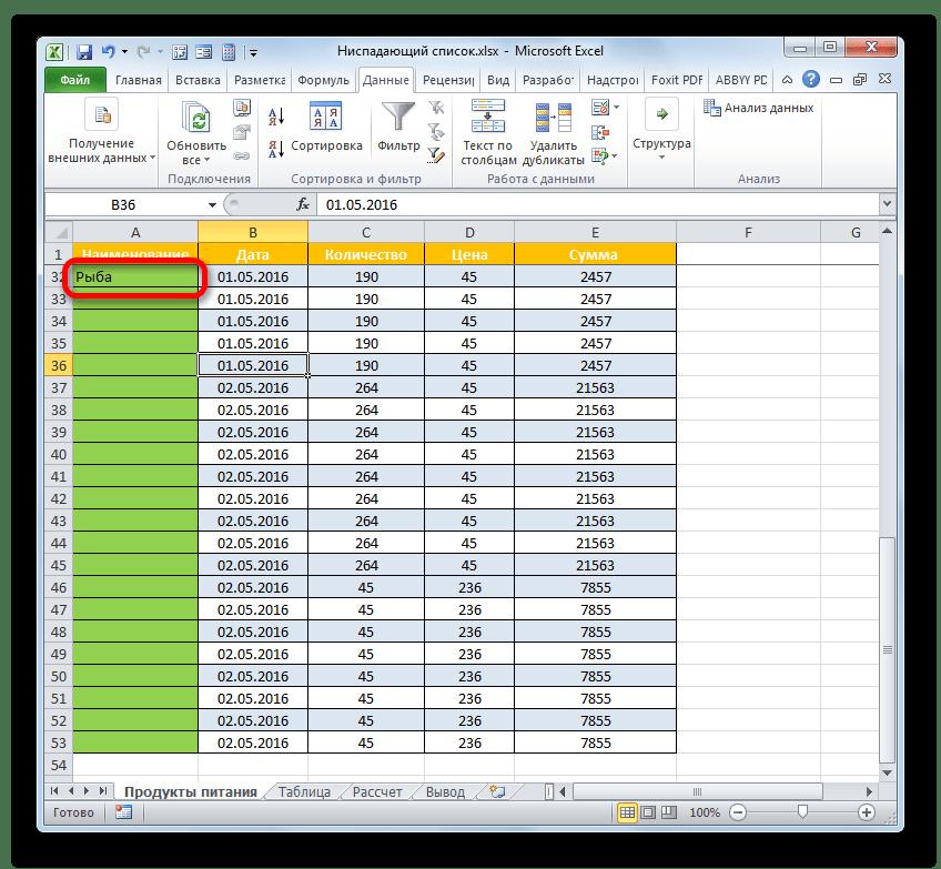 Вариант из ниспадающего списка выбран в Microsoft Excel
