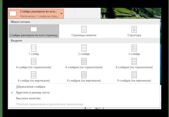 Варианты компоновки слайдов при печати в PowerPoint