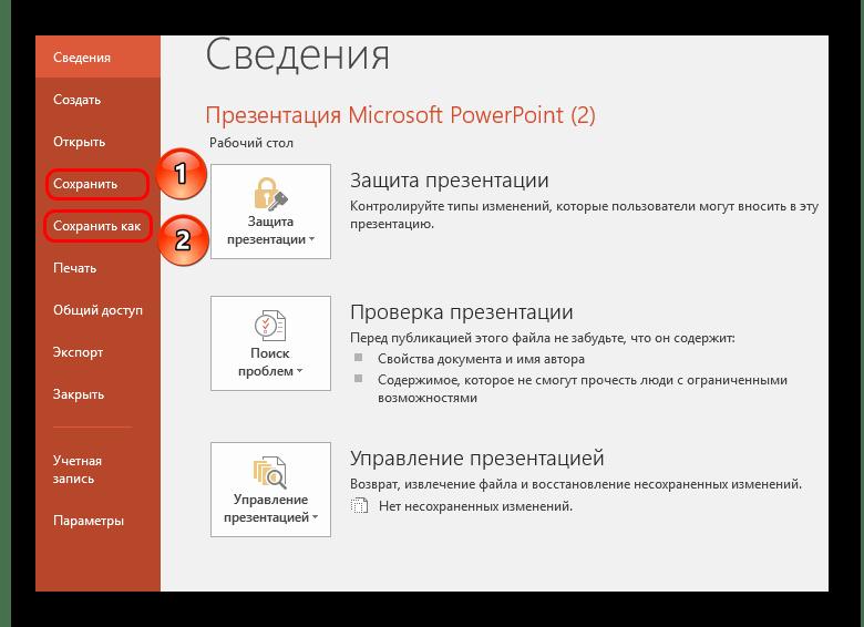 Варианты сохранения через Файл в PowerPoint