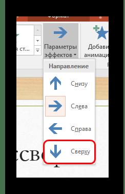 Вертикальное появление ответов в PowerPoint