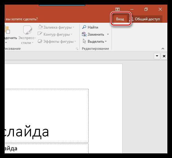 Вход в аккаунт Microsoft в программе PowerPoint