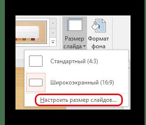 Вход в тонкую настройку слайдов в PowerPoint