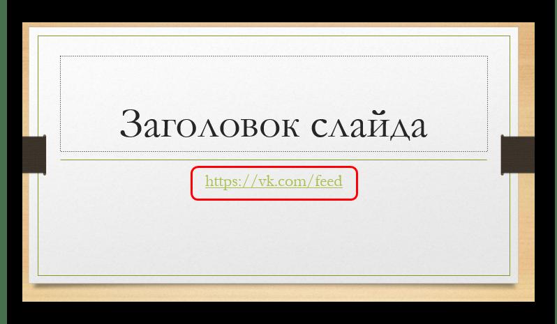 Вид автоматической гиперссылки в PowerPoint