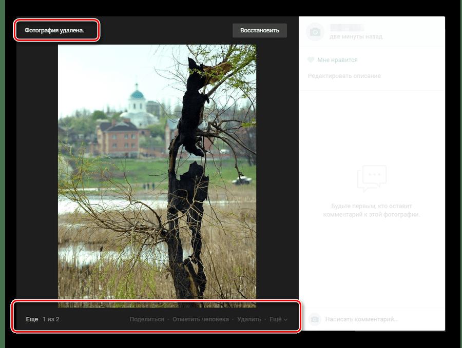 Видоизмененный интерфейс просмотра удаленной фотографии ВКонтакте