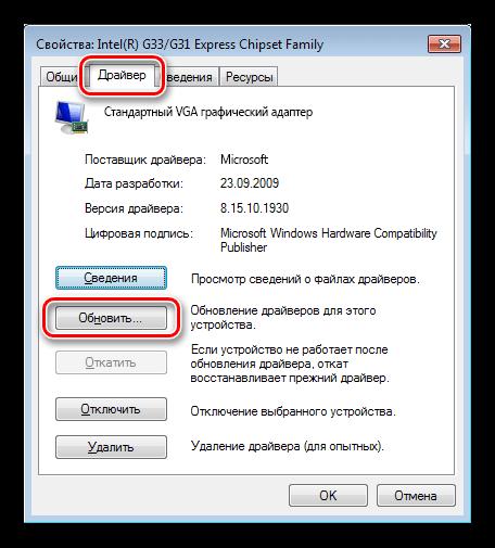 Вкладка Драйвер в окне свойств оборудования Диспетчера устройств Windows