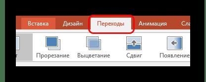 Вкладка Переходы в PowerPoint