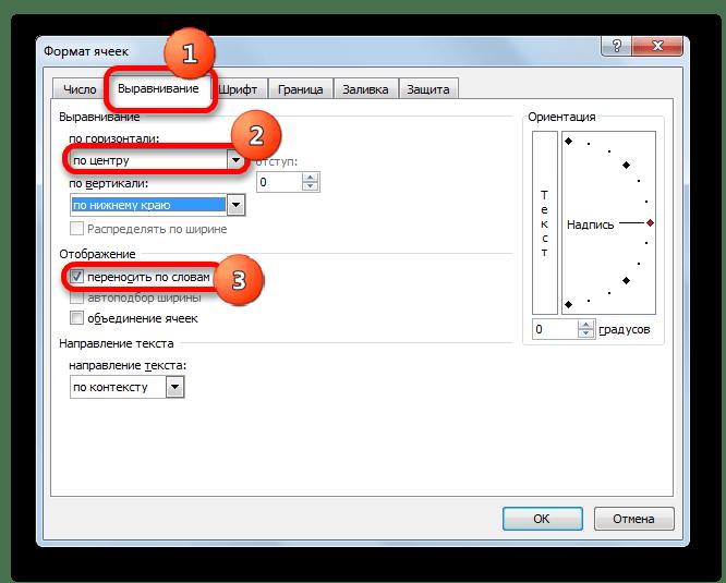 Вкладка выранивание в окне форматирования ячеек в Microsoft Excel