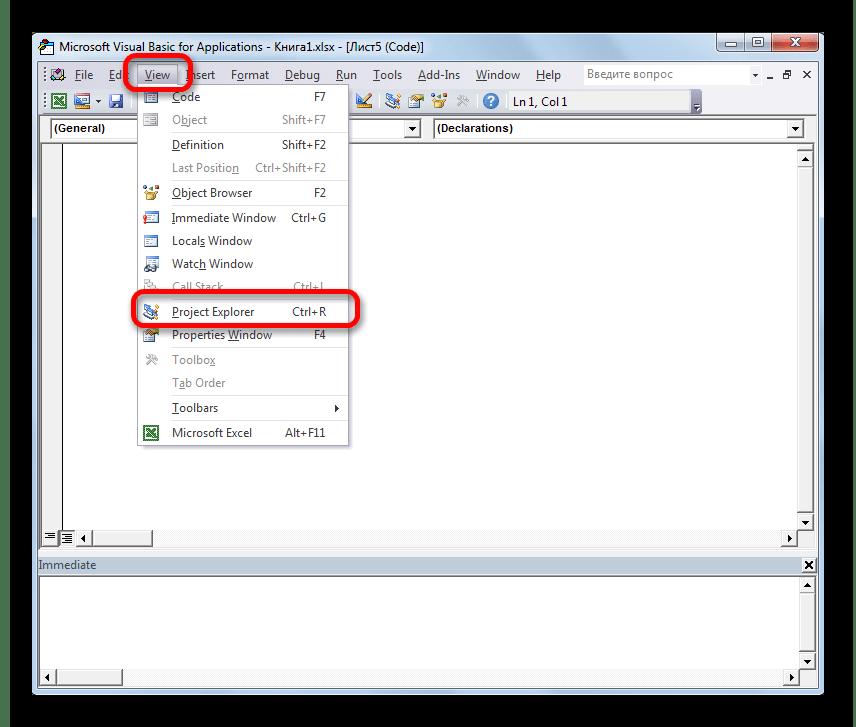 Включение области Project в редакторе макросов в Microsoft Excel