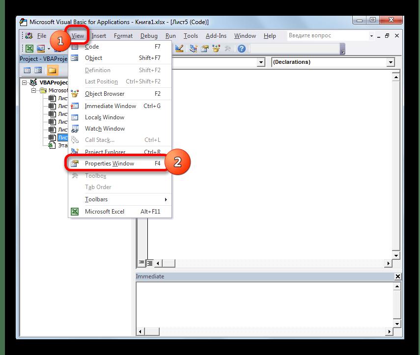 Включение области Properties в редакторе макросов в Microsoft Excel