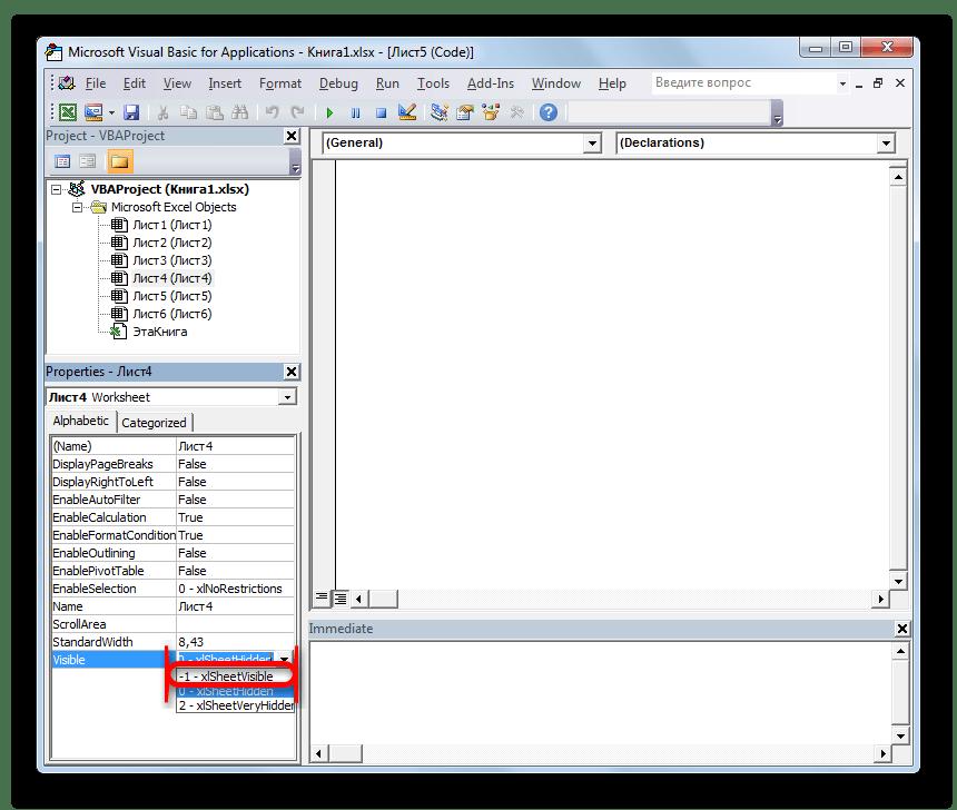 Включение отображения скрытого листа в редакторе макросов в Microsoft Excel