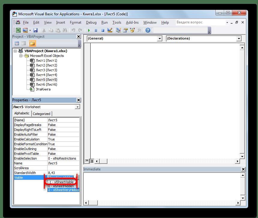 Включение отображения суперскрытого листа в редакторе макросов в Microsoft Excel