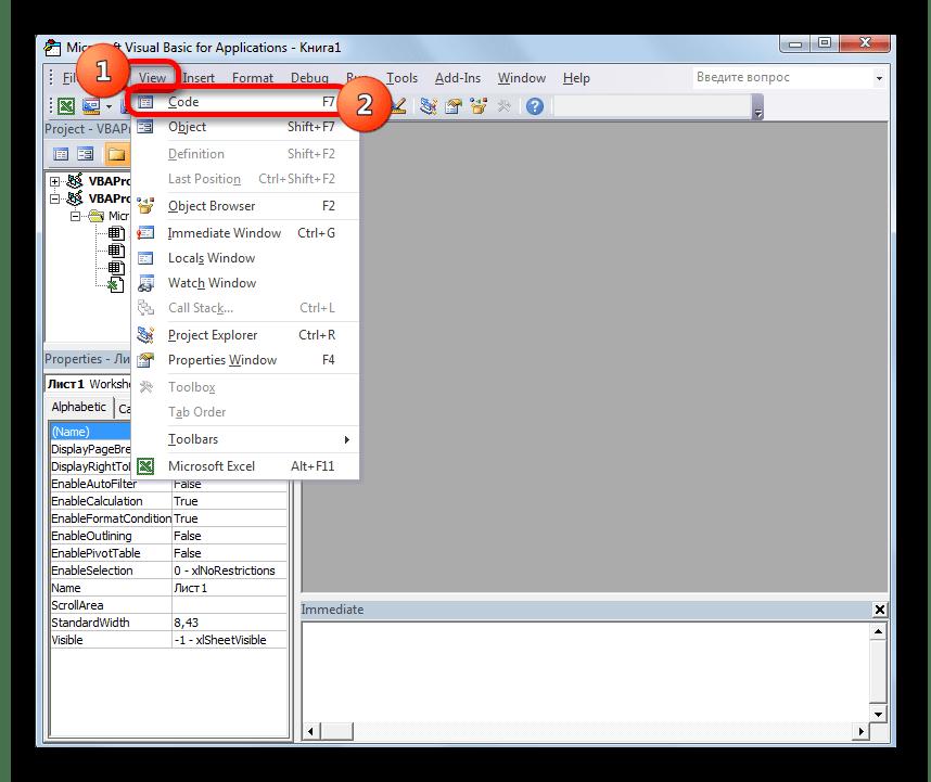 Включение поля для ввода кода в редакторе макросов в Microsoft Excel