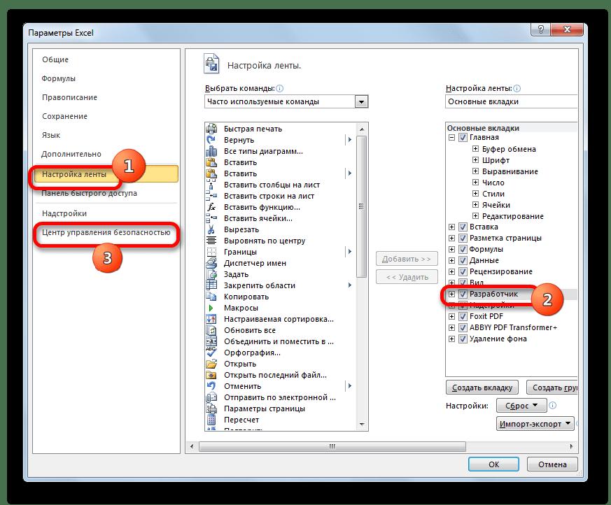 Включение вкладки разработчика в Microsoft Excel