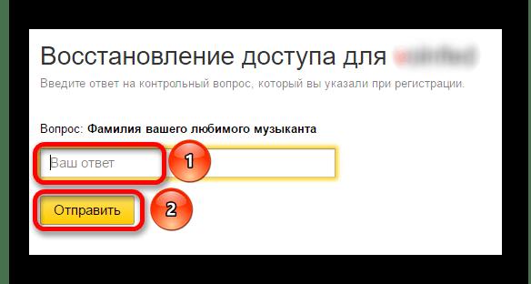 Восстановление доступа контрольным вопросом в яндекс почте