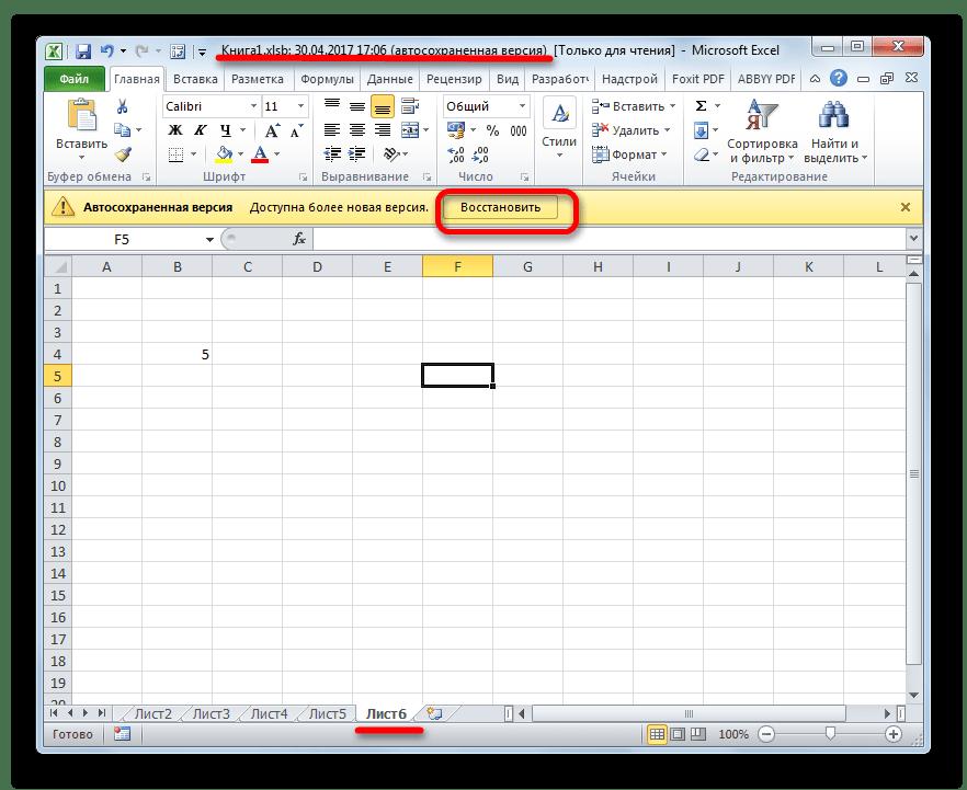 Восстановление книги в Microsoft Excel