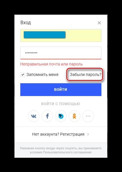 Восстановление пароля Рамблер