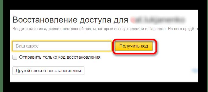 Восстановление пароля через аккаунт на яндекс почте