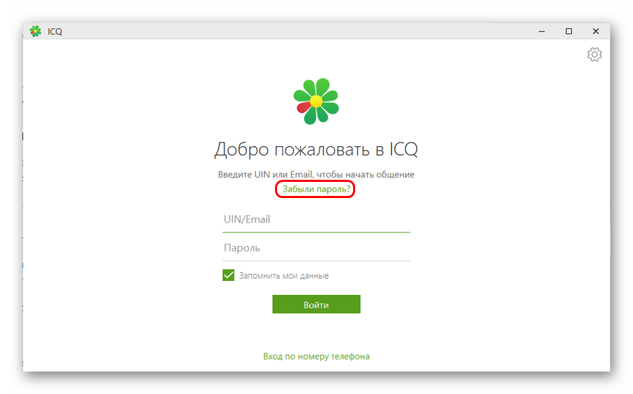 Восстановление пароля через клиент ICQ