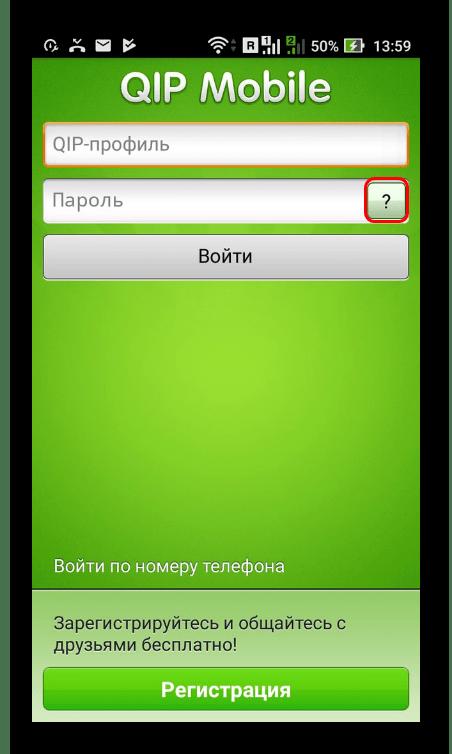 Восстановление пароля в мобильной версии QIP