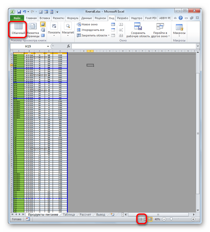 Возврат в обычный режим в Microsoft Excel