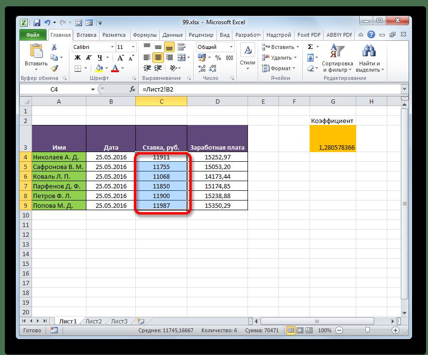 Все данные столбца второй таблицы перенесены в первую в Microsoft Excel