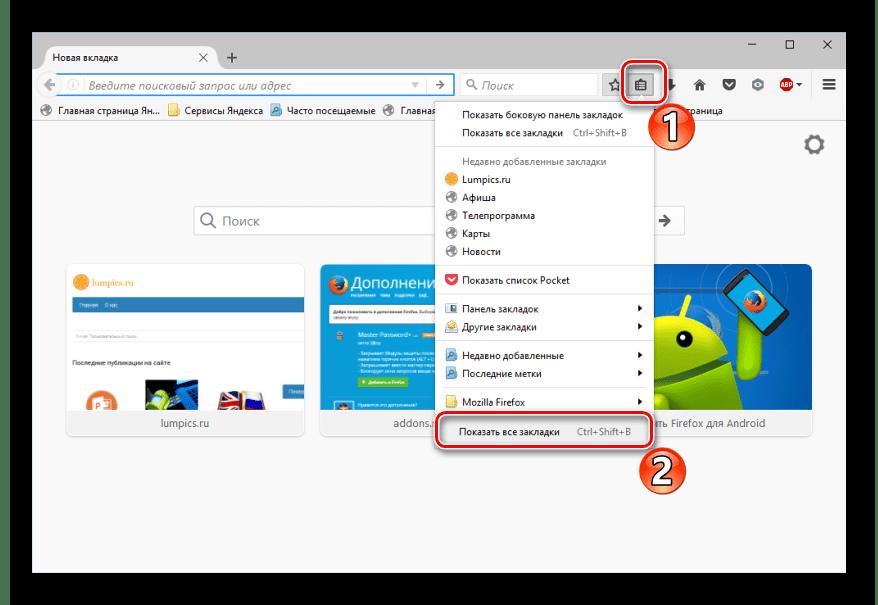 Все закладки в Mozilla Firefox