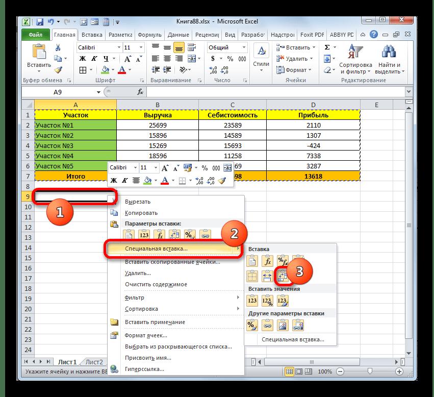 Вставка через контекстное меню в Microsoft Excel