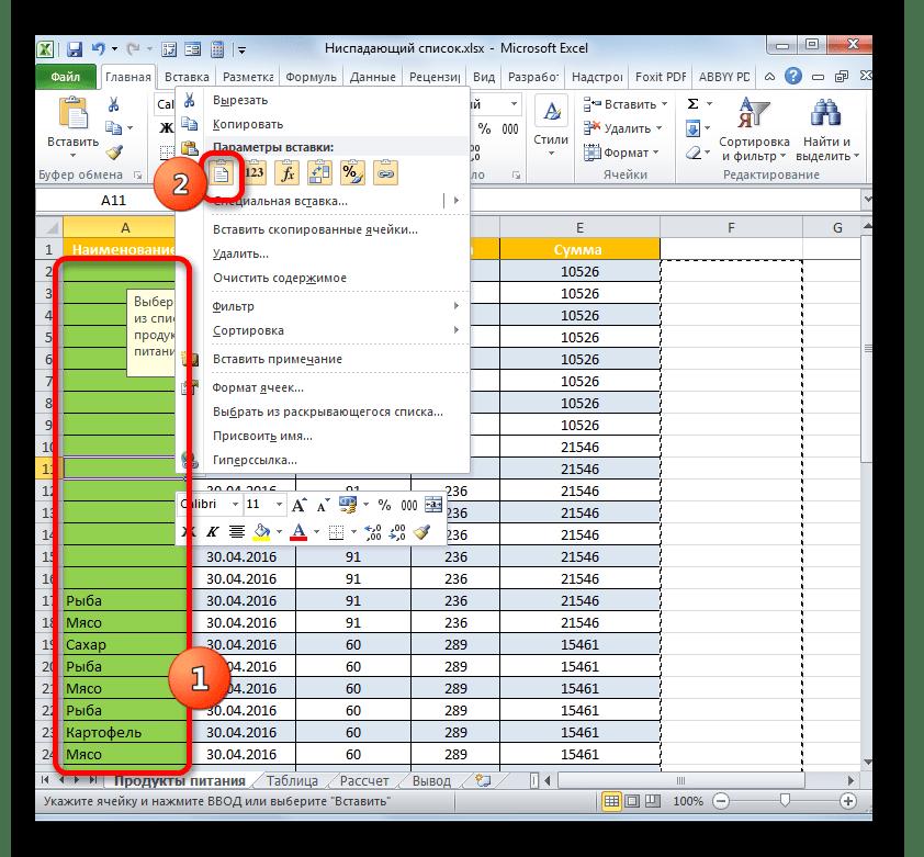 Вставка через контестное меню в Microsoft Excel