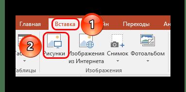 Вставка через панель инструментов в PowerPoint