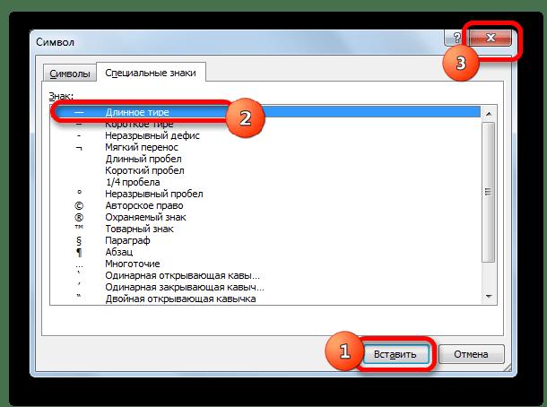 Вставка длинного тире в окне специальных знаков в Microsoft Excel