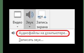 Вставка файла с компьютера в PowerPoint