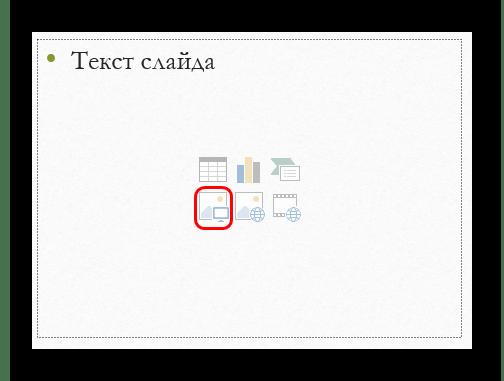 Вставка гифки через окно содержимого в PowerPoint