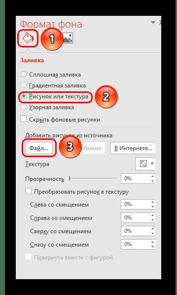 Вставка изображения в качестве фона в PowerPoint