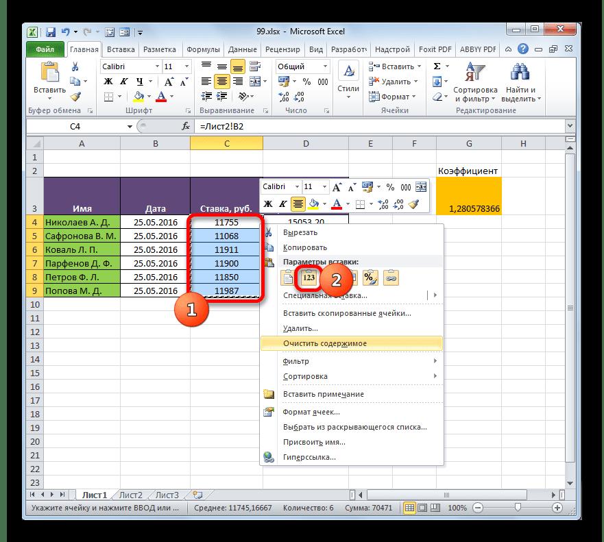 Вставка как значения в Microsoft Excel