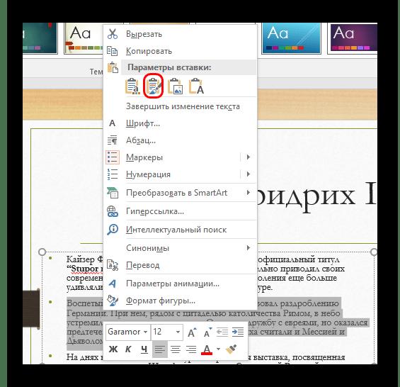 Вставка с сохранением исходного форматирования в PowerPoint