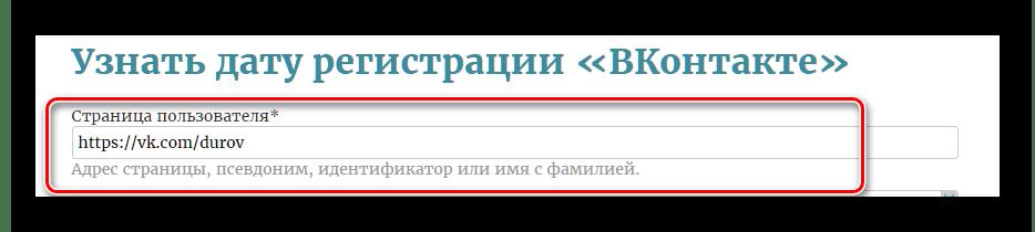 Вставка ссылки на страницу ВКонтакте на сайте Shostak.ru VK