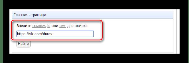 Вставка ссылки на страницу ВКонтакте на сайте vkreg.ru.