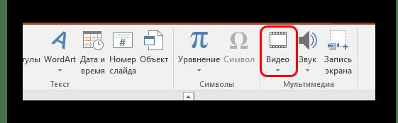 Вставка видео через вкладку Вставка в PowerPoint