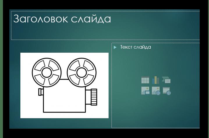 Вставленное фото с фоном в PowerPoint