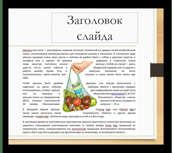 Вставленный скриншот из Word в PowerPoint