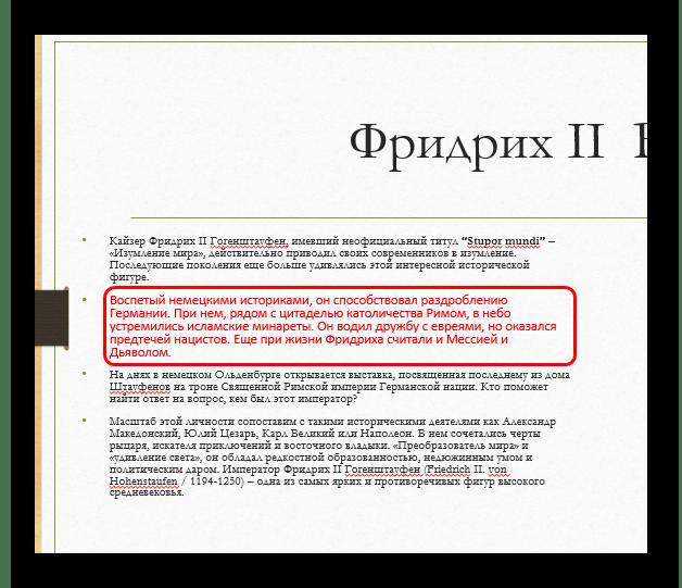 Вставленный текст с исходным форматированием в PowerPoint