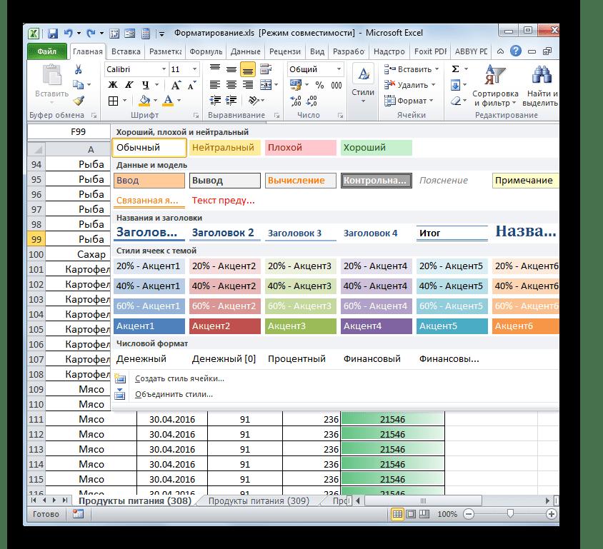 Встроенные стили в Microsoft Excel